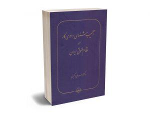 آسیب شناسی دادرسی کار در نظم حقوقی ایران دکتر احسان اکبری