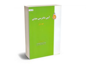 آیین دادرسی مدنی دکتر بهرام بهرامی (جلد اول)