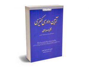 آیین دادرسی کیفری کاربردی دکتر محمود آخوندی - دکتر علی اصغر مهابادی