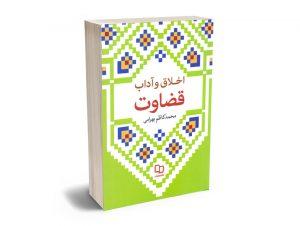 اخلاق و آداب قضاوت محمدکاظم بهرامی