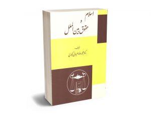 اسلام و حقوق بین الملل دکتر محمدرضا ضیائی بیگدلی