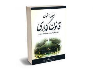 اصول و فنون قانونگذاری دکتر سید محمدهادی اسلامی