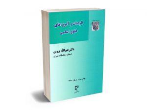 الزامات و آموزه های حقوق اساسی دکتر خیراالله پروین