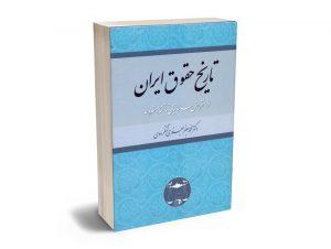 تاریخ حقوق ایران دکتر محمدجعفر جعفری لنگرودی