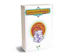 تاریخ فرهنگ و تمدن اسلامی دکتر فاطمه جان احمدی