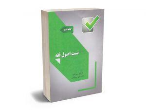 تست اصول فقه دکتر علی قوچانیان