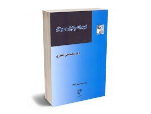تعهدات وکیل و موکل دکتر محمدعلی حجازی
