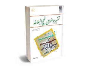 تفسیر موضوعی نهج البلاغه مصطفی دلشاد تهرانی