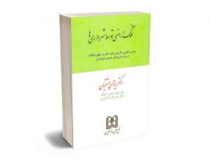 تملک اراضی توسط شهرداری ها دکتر سید محسن بهشتیان