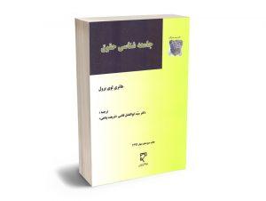 جامعه شناسی حقوق دکتر سید ابوالفضل قاضی