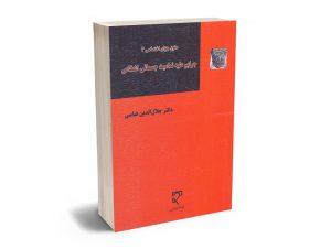جرایم علیه تمامیت جمسانی اشخاص (حقوق جزای اختصاصی) دکتر جلال الدین قیاسی