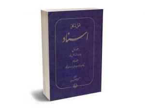 حقوق بازرگانی اسناد (جلد1و2 ) دکتر محمد صقری