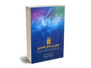 حقوق بین الملل اقتصادی آندریاس اف.لونفلد (دکتر محمد حبیبی مجنده)