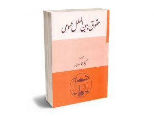 حقوق بین الملل عمومی دکتر محمد سهرابی