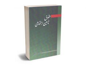 حقوق تامین اجتماعی دکتر محمدرضا مجتهدی