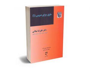 حقوق جزای عمومی (1) دکتر علیرضا میلانی