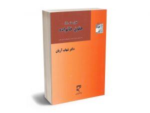 حقوق خانواده (حقوق مدنی 5) دکتر شهاب آریان