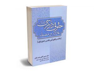 حقوق دادرسی عادلانه و منصفانه (دادگرانه) دکتر حسین آقایی جنت مکان