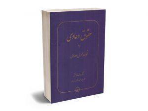 حقوق دعاوی (جلد اول) قواعد عمومی دعاوی دکتر عبدالله خدابخشی