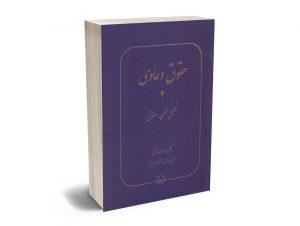 حقوق دعاوی (جلد دوم) تحلیل فقهی_حقوقی دکتر عبدالله خدابخشی