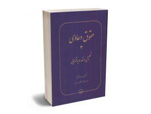 حقوق دعاوی (جلد سوم) تحلیل و نقد رویه قضایی دکتر عبدالله خدابخشی