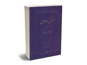 حقوق دعاوی (جلد ششم) بایسته های حقوق داوری تطبیقی دکتر عبدالله خدابخشی