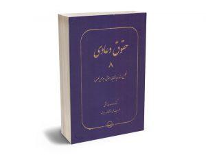 حقوق دعاوی (جلد هشتم) تحلیل و نقد رویه قضایی(حقوقی؛اجتماعی؛فلسفی) دکتر عبدالله خدابخشی