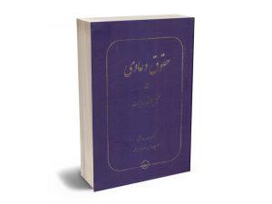 حقوق دعاوی (جلد پنجم) تحلیل حقوقی روایات دکتر عبدالله خدابخشی