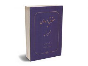 حقوق دعاوی (جلد چهارم) تحلیل منتخب دکتر عبدالله خدابخشی