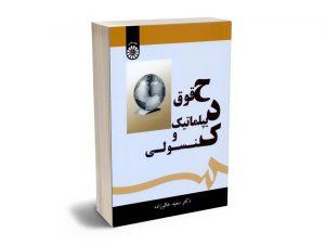 حقوق دیپلماتیک و کنسولی دکتر سعید خالوزاده