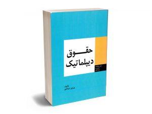 حقوق دیپلماتیک پرویز ذوالعین