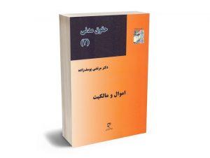حقوق مدنی (2) اموال و مالکیت دکتر مرتضی یوسف زاده
