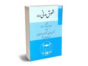 حقوق مدنی (8) دکتر پرویز نوین ؛ دکتر عباس خواجه پیری