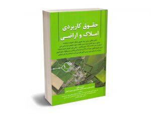 حقوق کاربردی املاک و اراضی (جلد اول)