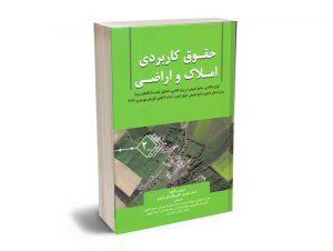حقوق کاربردی املاک و اراضی (جلد دوم)