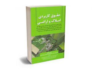 حقوق کاربردی املاک و اراضی (جلد سوم)