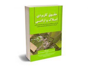 حقوق کاربردی املاک و اراضی (جلد هفتم)