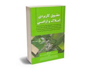 حقوق کاربردی املاک و اراضی (جلد پنجم)