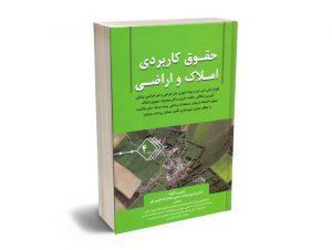 حقوق کاربردی املاک و اراضی (جلد چهارم)