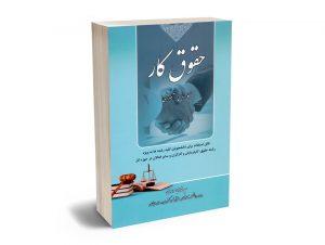 حقوق کار (کاربردی _ آموزشی) سید هادی موسوی