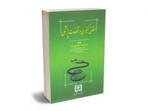 حقوق کیفری و تخلفات پزشکی دکتر محمدرضا الهی منش