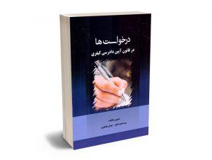 درخواست ها در قانون آیین دادرسی کیفری سید احمد باختر ؛ پیمان بختیاری