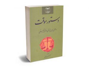 دستور موقت (در حقوق ایران و پژوهشی در حقوق تطبیقی) دکتر فریدون نهرینی
