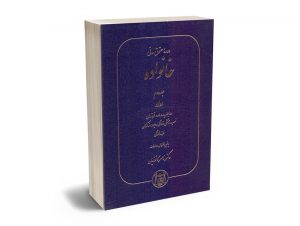 دوره حقوق مدنی خانواده اولاد (جلد دوم) دکتر ناصر کاتوزیان