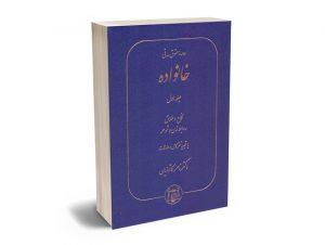دوره حقوق مدنی خانواده نکاح و طلاق (جلد اول) دکتر ناصر کاتوزیان
