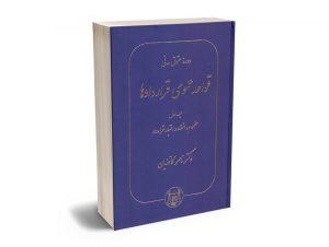 دوره حقوق مدنی قواعد عمومی قراردادها (جلد اول)