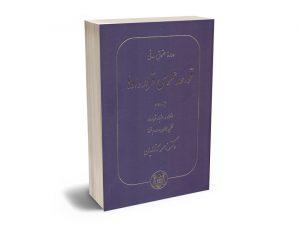دوره حقوق مدنی قواعد عمومی قراردادها (جلد دوم)
