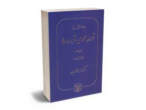 دوره حقوق مدنی قواعد عمومی قراردادها (جلد چهارم)