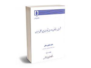 شرحی بر قانون داوری تجاری بین الملل ایران دکتر همایون مافی