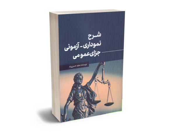 شرح نموداری-آزمونی جزای عمومی مجید حسین وند